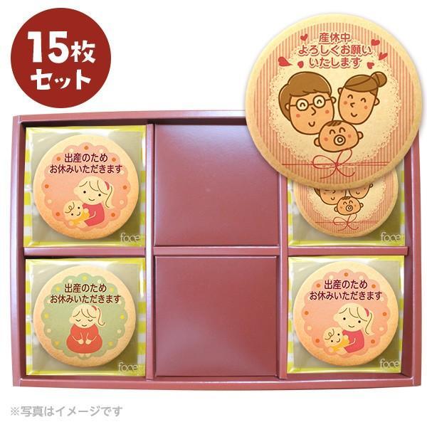 産休 お菓子 あいさつ 個包装で配りやすい 家族でご挨拶 メッセージクッキー 15枚セット
