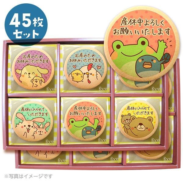 産休 お菓子 職場 あいさつに 動物の親子B メッセージクッキー45枚セット 箱入り お礼 ギフト ショークッキー