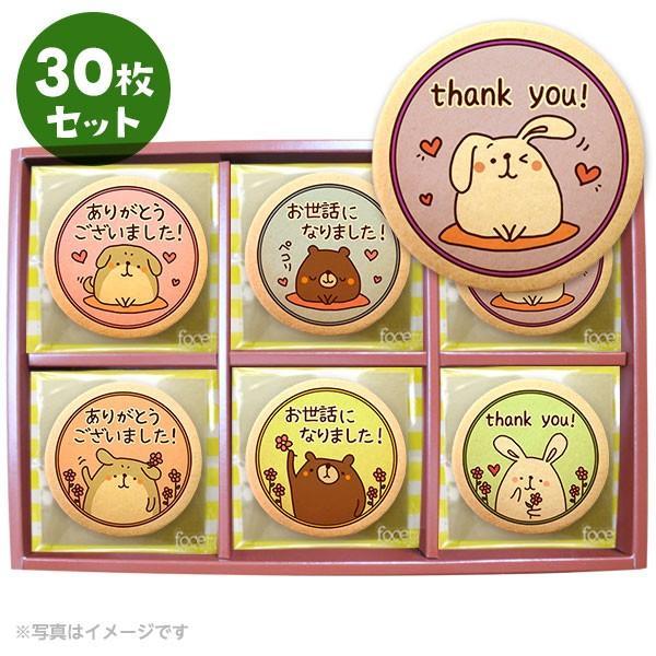 転勤退職お礼お菓子動物メッセージクッキー30枚セット箱入りご挨拶ギフト個包装