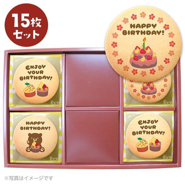 誕生日 お菓子 メッセージクッキーお得な15枚セット 箱入り お礼 プチギフト 個包装