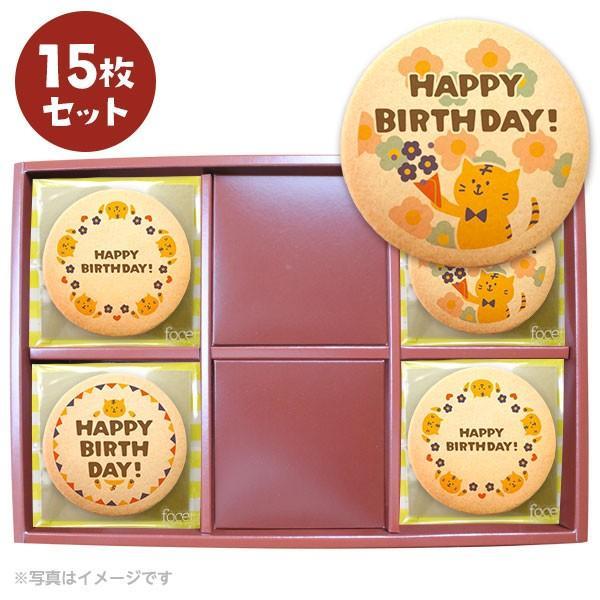 誕生日 お菓子 ねこ メッセージクッキーお得な15枚セット 箱入り お礼 プチギフト 個包装