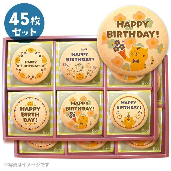 誕生日 お菓子 ねこ メッセージクッキーお得な45枚セット 箱入り お礼 プチギフト 個包装