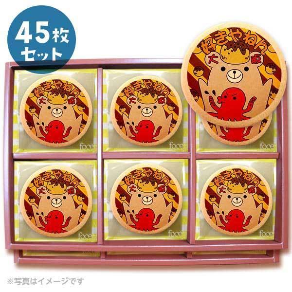 メッセージクッキー好きやねん大阪 お礼 プチギフト 45枚セット