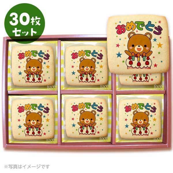 メッセージクッキーおめでとう クマ お祝い プチギフト 30枚セット