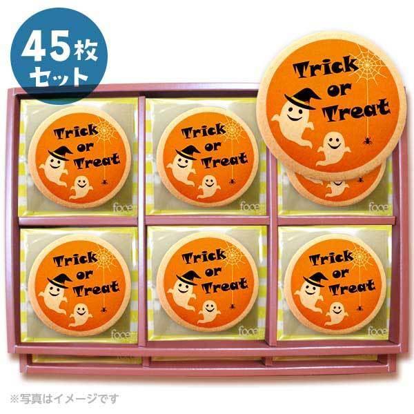 プリントクッキー Trick or treat おばけ  お祝い プチギフト ハロウィン 45枚セット