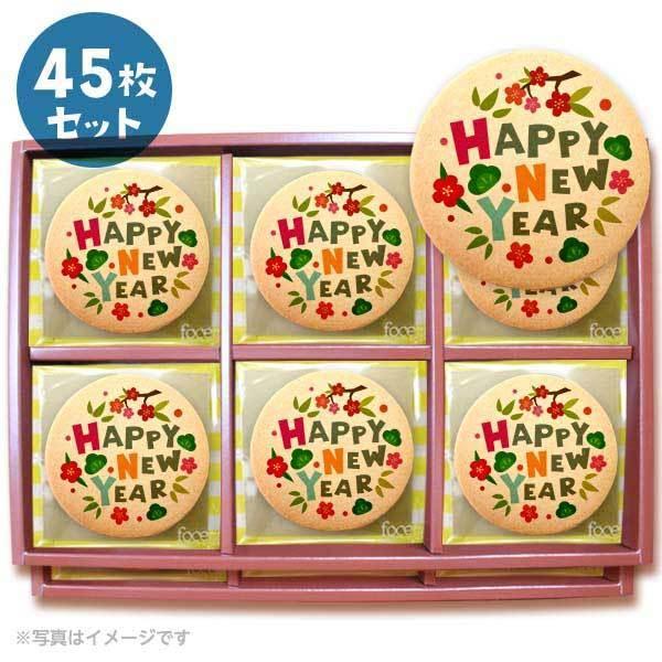 メッセージクッキー HAPPY NEW YEAR1 新年のご挨拶にお礼 プチギフト 45枚セット