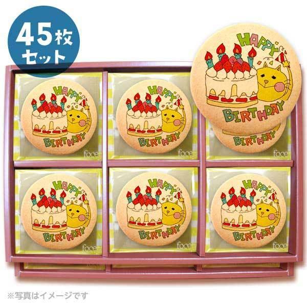 メッセージクッキーHAPPY BIRTHDAY ネコ 45枚セット