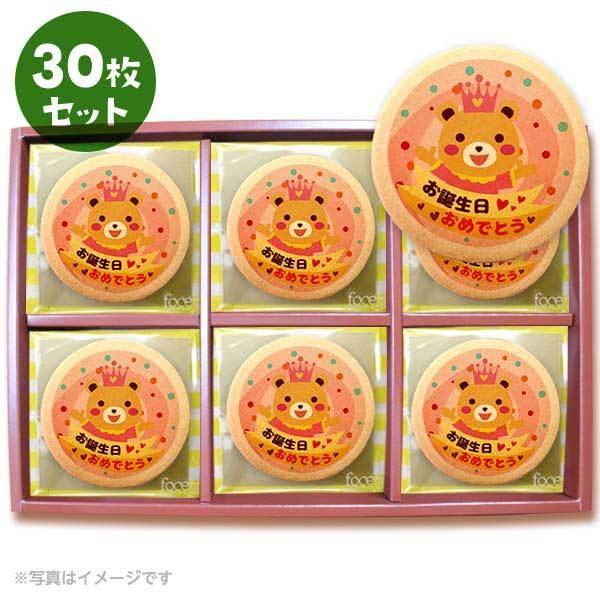 メッセージクッキーお誕生日おめでとう 女の子 クマ 30枚セット