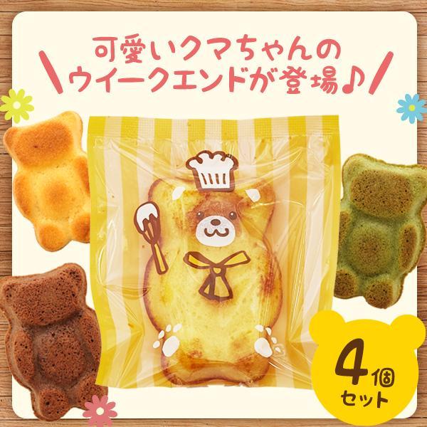 買い回り1000円くまの焼き菓子セットクマーズ4個入り お試しお得ギフト手土産母の日誕生日内祝い