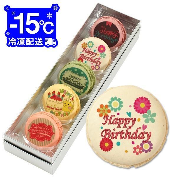 誕生日 スイーツギフト HappyBirthDay!!メッセージマカロン 5個セット お祝い プチギフト インスタ映え|kitahama-sweets