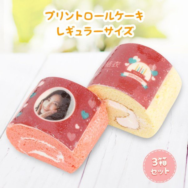 送料無料 七五三 人気 お取り寄せ スイーツ 内祝いに名入れプリントロールケーキレギュラーサイズ(5.5cm) 3箱セット ギフト 出産内祝い 結婚内祝い お菓子