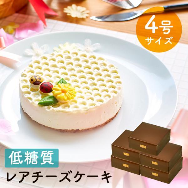 送料無料 お中元 暑中お見舞い 帰歳暮 誕生日 低糖質 スイーツ  レアチーズケーキ 4号 5箱まとめ買い 人気のお取り寄せ 糖質制限 ダイエット