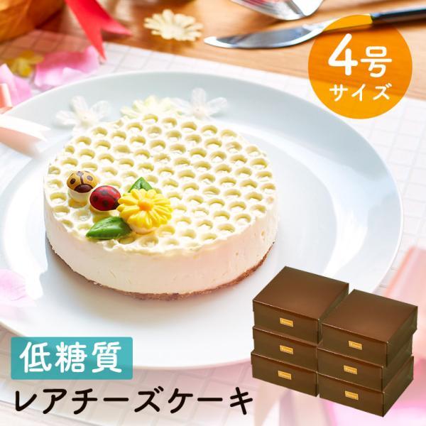 送料無料 お中元 暑中お見舞い 帰歳暮 誕生日 低糖質レアチーズケーキ 4号 6箱まとめ買い 糖質制限 ダイエット  ギフト  乳酸菌配合