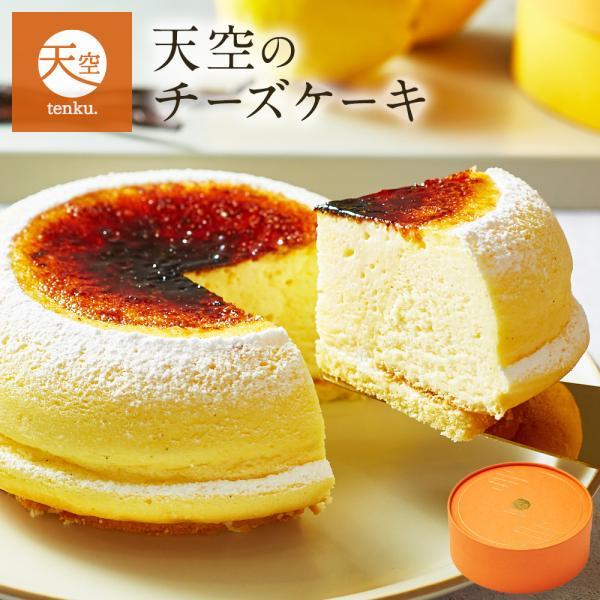 母の日誕生日天空のチーズケーキスフレ人気のお取り寄せスイーツギフトプレゼント 上位
