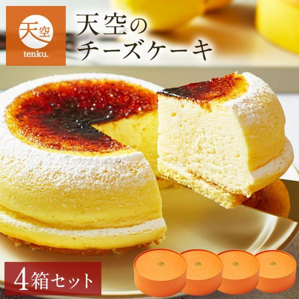 天空のチーズケーキ ひんやり濃厚レモンスフレフロマージュ 5号 4個セット お取り寄せ 2017 人気 スイーツ 送料無料 ハロウィン クリスマス|kitahama-sweets