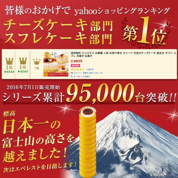 人気のお取り寄せ 天空のチーズケーキ ランキング上位の濃厚スフレチーズケーキ お菓子 送料無料|kitahama-sweets|02