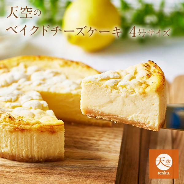 母の日誕生日天空のベイクドチーズケーキ4号濃厚フロマージュ人気のお取り寄せスイーツ内祝お菓子