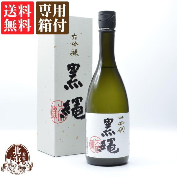 製造年月2020年10月 十四代大吟醸黒縄720ml専用箱付き|山形県高木酒造14代日本酒