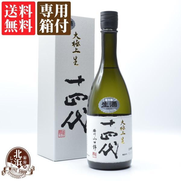 製造年月2021年1月 十四代播州山田錦大極上生720ml専用箱付き|山形県高木酒造14代日本酒