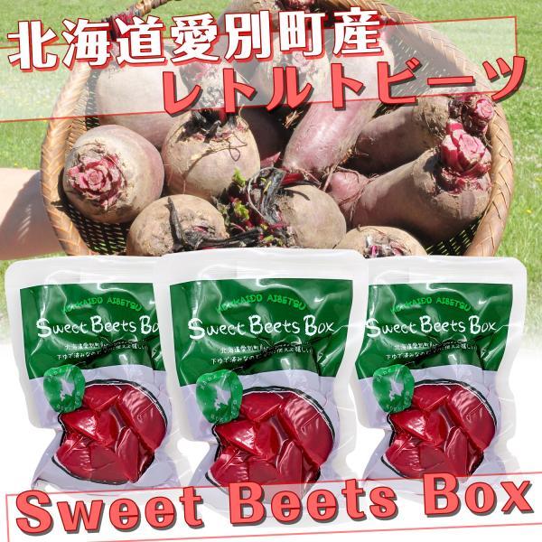 【期間限定】Sweet Beets Box 北海道産 愛別町 ビーツ レトルトパック 3袋セット(100g x 3) 食品添加物不使用
