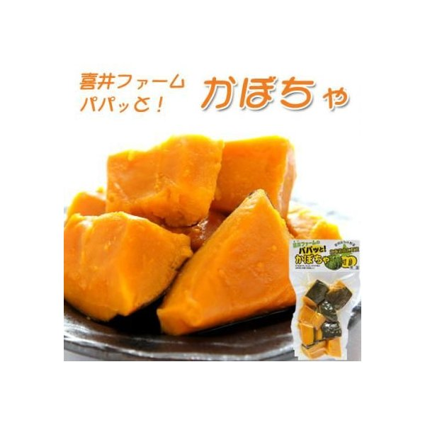 由仁町喜井ファーム パパッと!かぼちゃ (栗将軍) :106007:北市 ...
