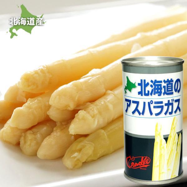 クレードル アスパラガス缶詰 ASW 200g×24缶 北海道産 ホワイトアスパラガス