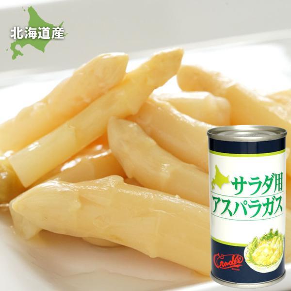 クレードル サラダ用アスパラガス缶詰 200g×6缶 北海道産 ホワイトアスパラガス