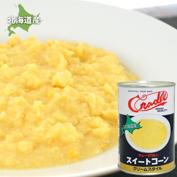クレードル スイートコーン(クリームスタイル) 4号×24缶 北海道産 とうもろこし使用