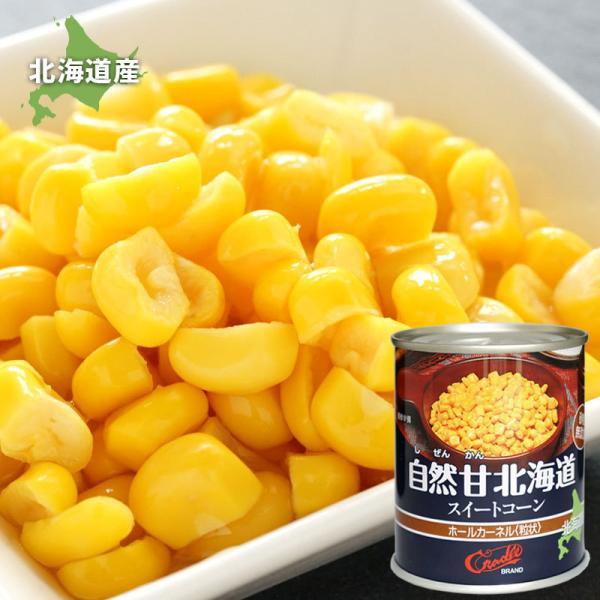 クレードル 自然甘北海道スイートコーン(ホールカーネル)7号×12缶 北海道産 とうもろこし使用