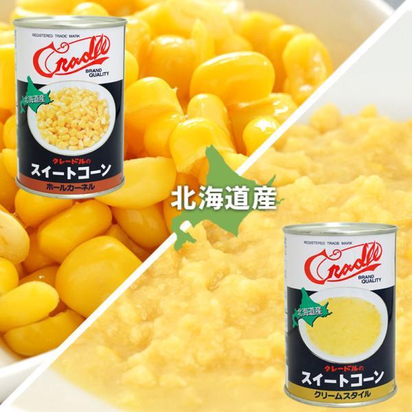 クレードル スイートコーン詰合せ(ホール4号・クリーム4号×各6缶) 北海道産 とうもろこし使用