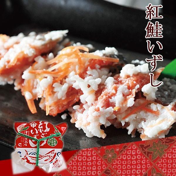 紅鮭のいずし 500g 飯寿司