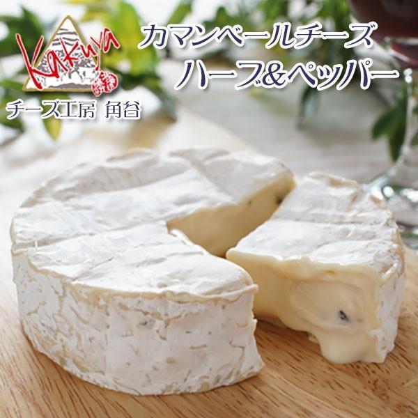 カマンベールチーズ 北海道 ハーブ&ペッパー 125g 高級本格派チーズ チーズ工房角谷