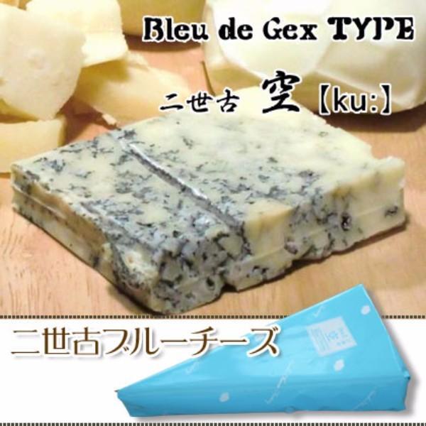 ニセコチーズ工房 二世古ブルーチーズ 空 【Ku:】