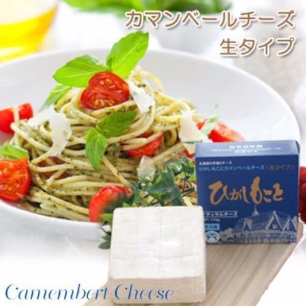 ひがしもこと乳酪館 カマンベールチーズ 170g