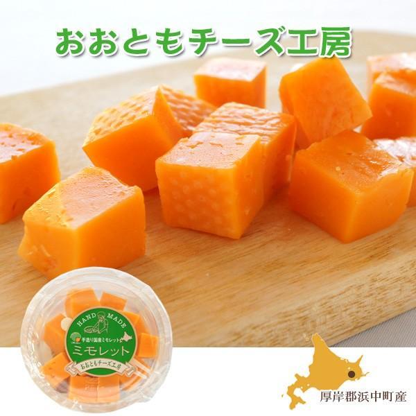 おおともチーズ工房 カットミモレットチーズ