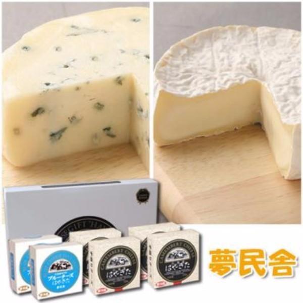 夢民舎 カマンベール4個&ブルーチーズ2個セット6−C (化粧箱入)