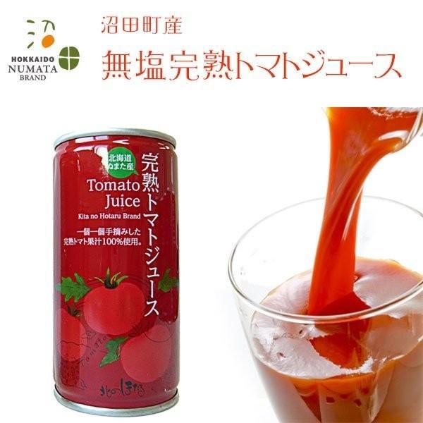 無添加トマトジュース沼田町 無塩完熟 北のほたるシリーズ トマトジュース 190gx6缶セット 沼田町農産加工場製造