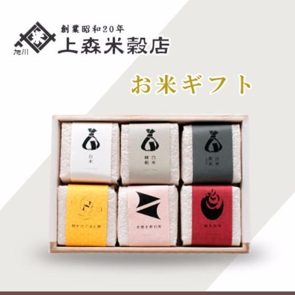 北海道米 お米 旭川産 きゅーと米   桐箱入りギフト 6個セット ( 6種x各300g(二合)