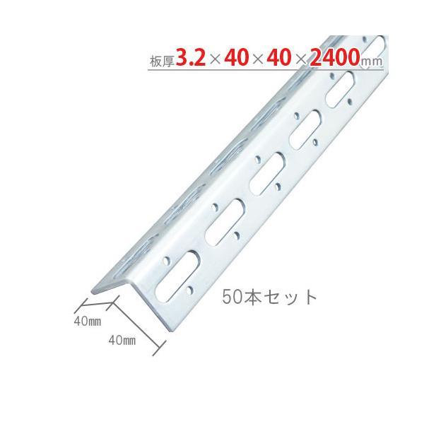 鋼材アングル L型アングル L40WP-2400 50本セット 3.2×40×40×2400mm ユニクロ|kitajimasteel