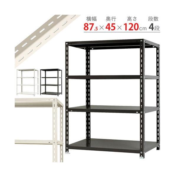 スチールラックスチール棚業務用収納NC-875-12幅87.5×奥行45×高さ120cm4段ホワイト・ブラック