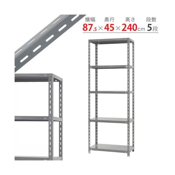 スチールラック スチール棚 業務用 収納 力量-1-24 幅87.5×奥行45×高さ240cm 5段 グレー|kitajimasteel