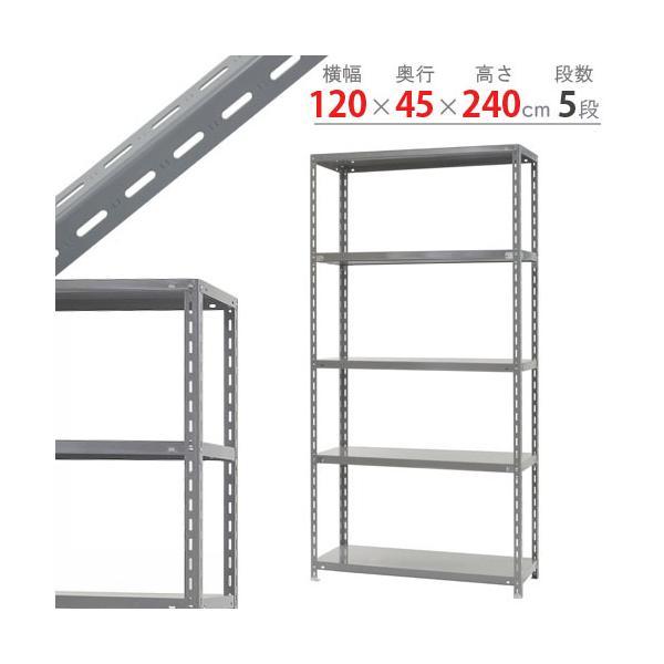 スチールラック スチール棚 業務用 収納 力量-2-24 幅120×奥行45×高さ240cm 5段 グレー|kitajimasteel