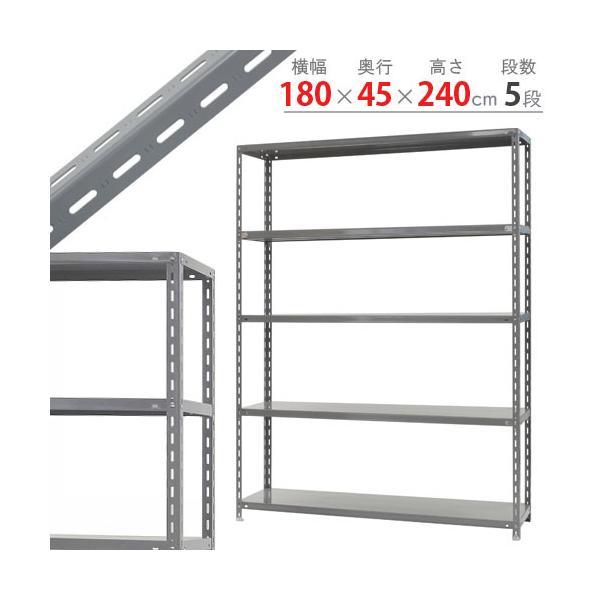 スチールラック スチール棚 業務用 収納 力量-4-24 幅180×奥行45×高さ240cm 5段 グレー kitajimasteel