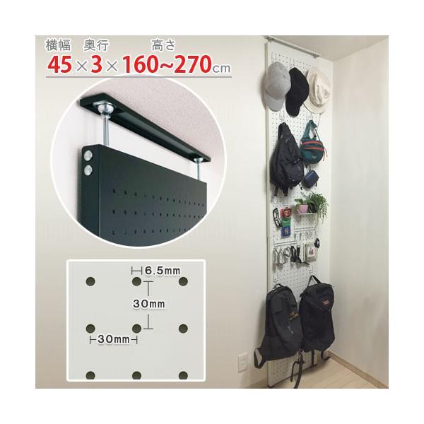 スチールラック スチール棚 壁面突っ張りパンチングラック 有孔ボード風 幅45×奥行3×高さ160〜270cm 6.5φ-30P ホワイト 壁面収納 パーテーション kitajimasteel