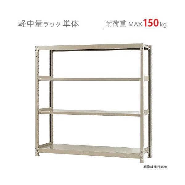 スチールラック スチール棚 業務用 収納 軽中量ラック150kg 単体 幅150×奥行30×高さ150cm 4段 150kg/段