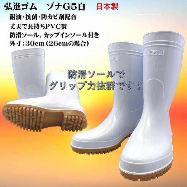 ゾナG5耐油長靴(白)30cm(弘進ゴム製)