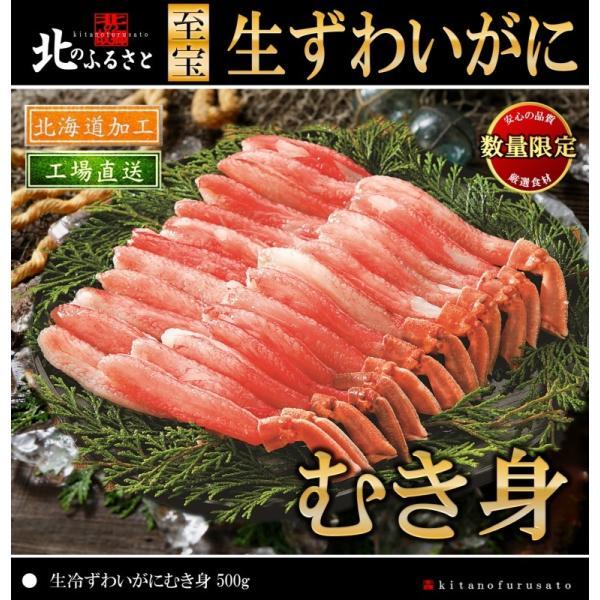 北のふるさと ずわいがにポーション  ギフト・贈答品・贈り物・鍋・ずわい・ズワイ・むき身・蟹・カニ・かに・豪華・人気・セット|kitanofurusato-tda