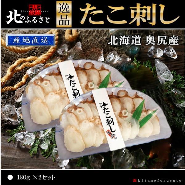 北海道 奥尻産 たこ刺し 180g × 2セット 産地直送 タコ タコ刺し 刺身 お刺身 生食 贈答 贈り物 お祝い