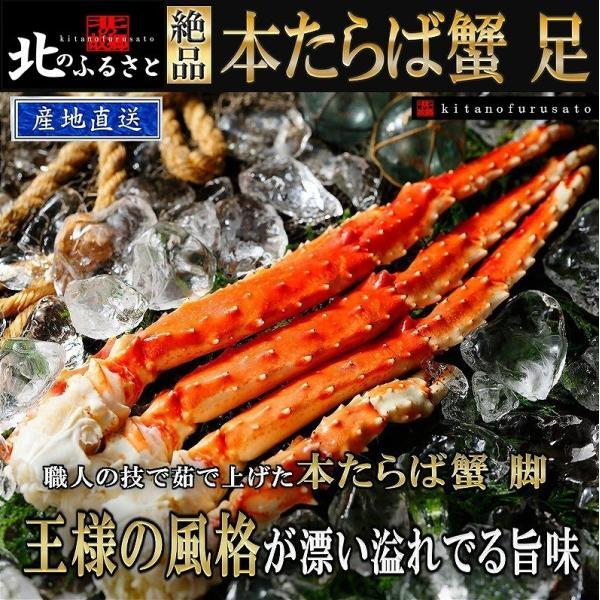 北海道 タラバガニ 足 ボイル 1肩入 2Lサイズ ( 1kg前後 )× 2セット 急速冷凍 蟹 カニ かに たらば蟹 脚 たらばがに ギフト プレゼント 父の日 お中元