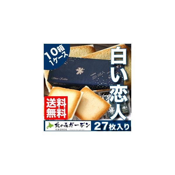 白い恋人 石屋製菓 27枚入 10箱入1ケース 北海道お土産ギフト人気